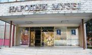 Hotel Narodni muzej Leskovac