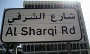 Al Sharqi Road 
