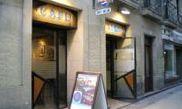 Hotel Café-billar Txioka